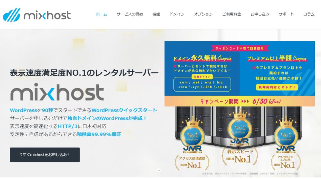 おすすめのレンタルサーバー3位|mixhost