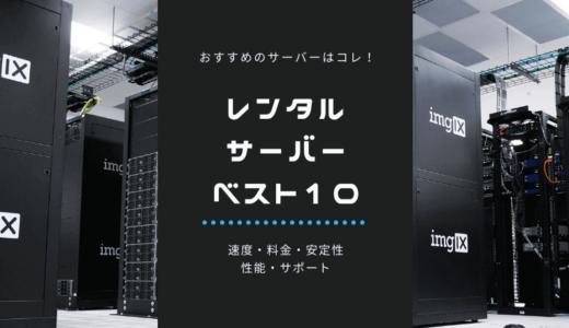 【1~10位】おすすめレンタルサーバーランキング【速度・料金・安定性】