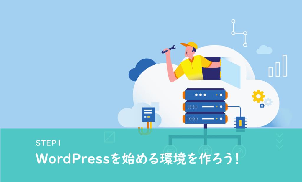 WordPressのホームページを構築する環境を作ろう