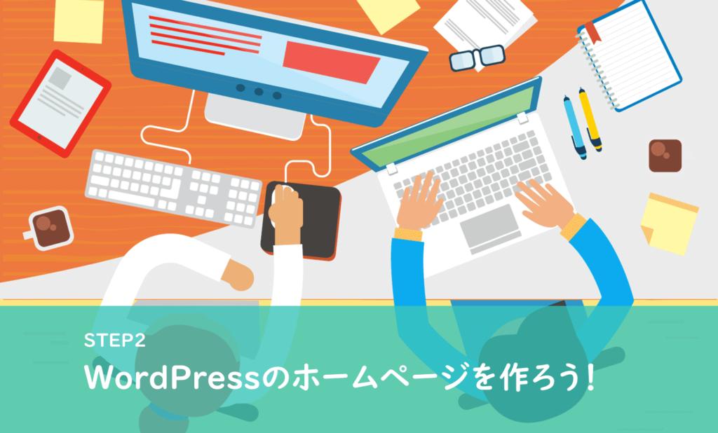 WordPressのホームページを作成しよう