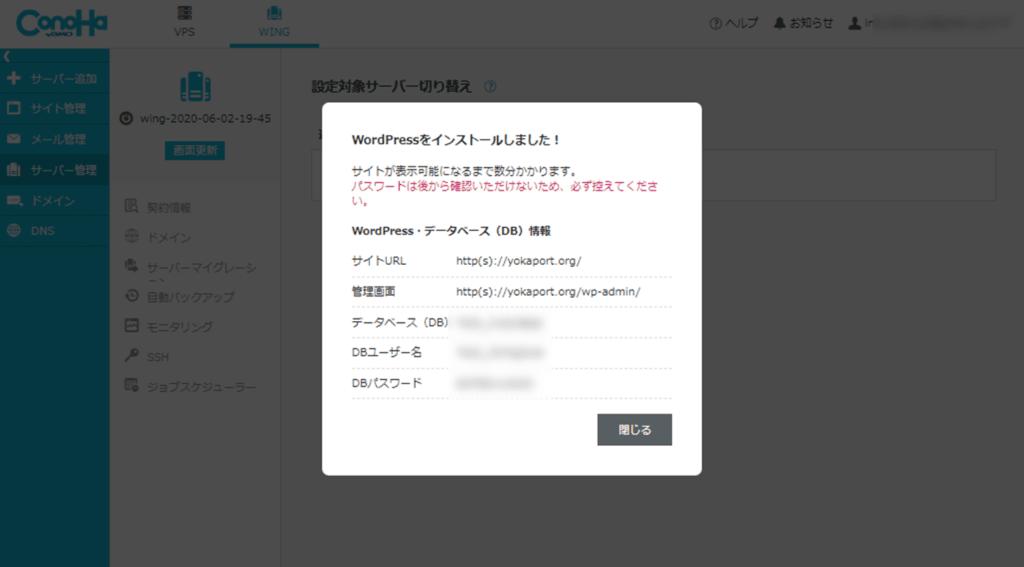 WordPressの始め方-手順8