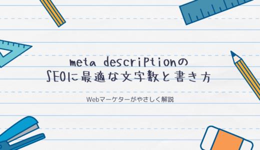 meta descriptionのSEOに最適な文字数と書き方を解説