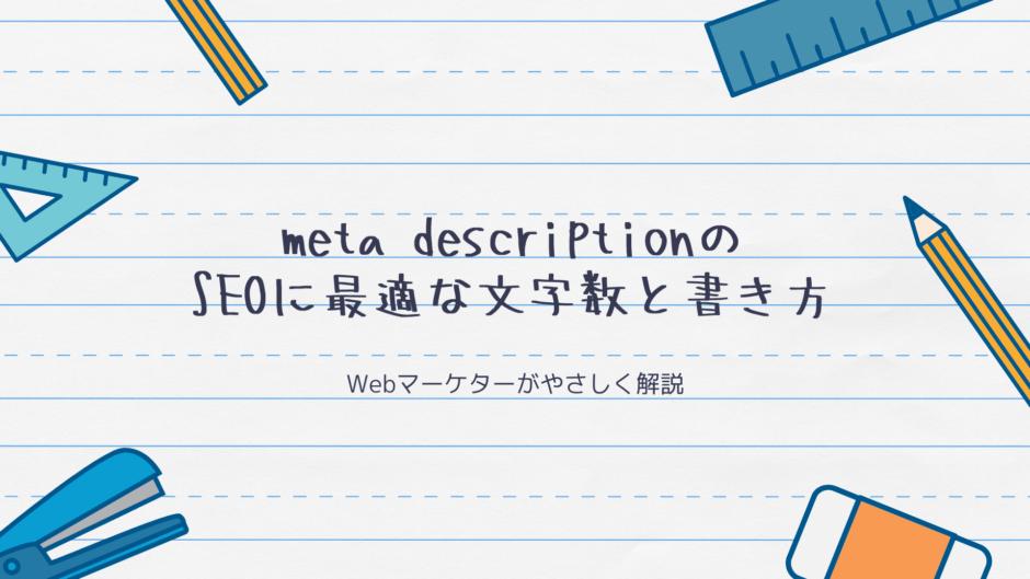 meta descriptionのSEOに最適な文字数と書き方
