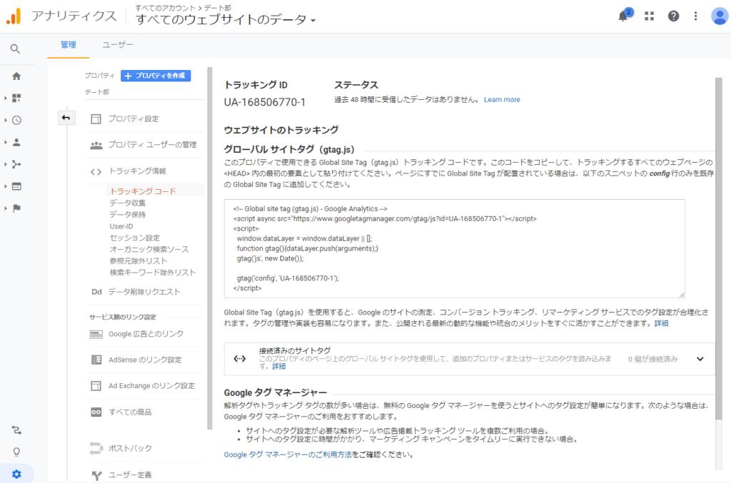 googleアナリティクスのトラッキングコード画面