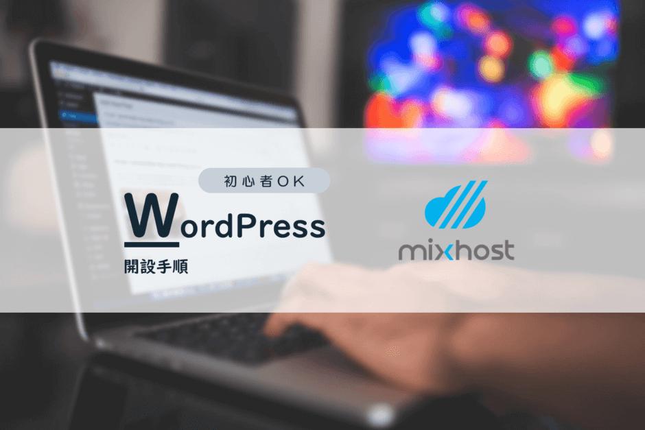 mixhostのクイックスタートを使ったWordPressの開設手順