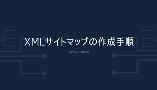 【WordPress】XMLサイトマップの作成からサーチコンソール登録までの手順
