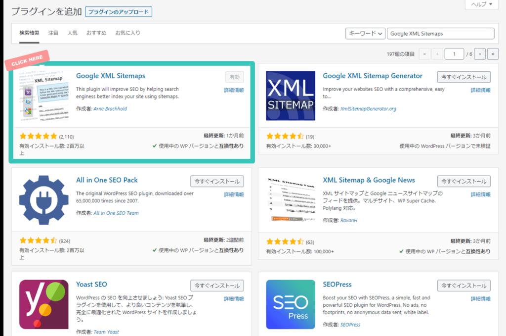 WordPressでのXMLサイトマップ作成におすすめのプラグイン