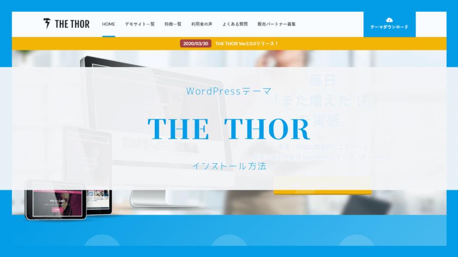【最短5分】THE THOR(ザ・トール)のインストール方法【WordPress】