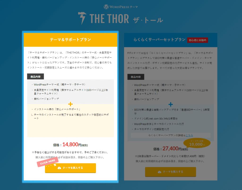 THE THOR(ザ・トール)のプランを選択
