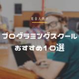 プログラミングスクールおすすめ10選