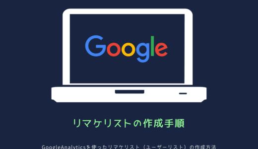 【Googleアナリティクス】リマケリストの作成手順【5分で完了】