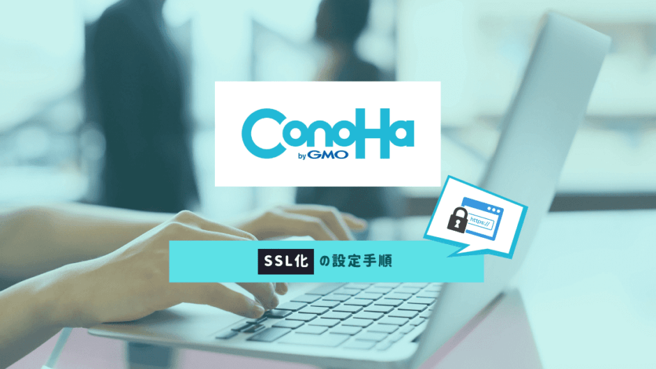 ConoHa WINGのSSL化設定手順