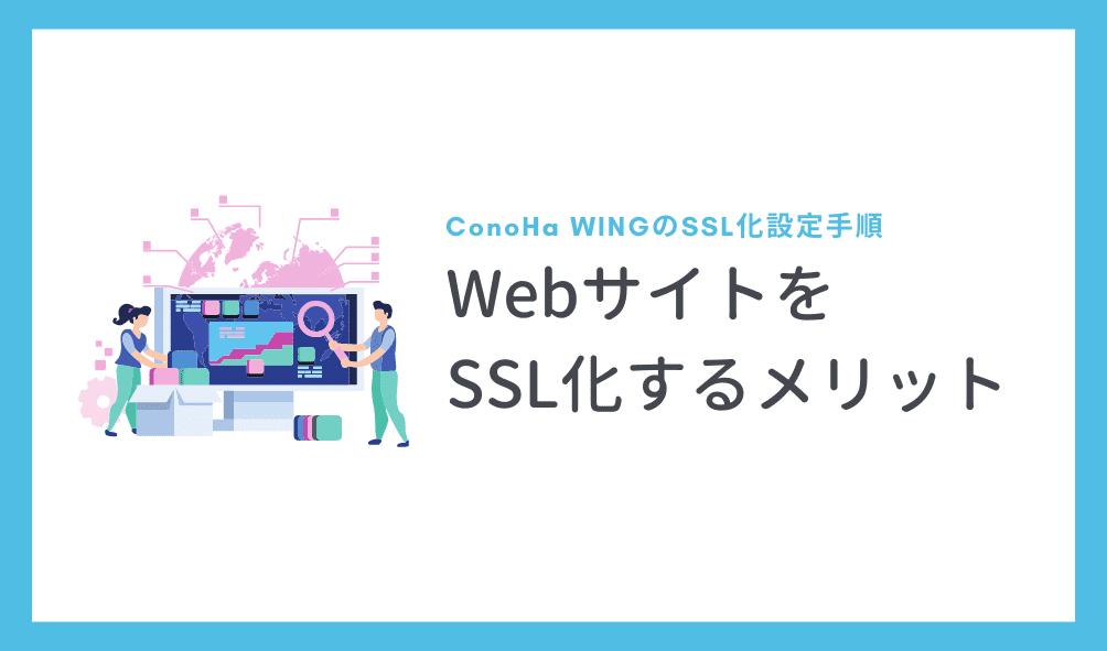 ConoHa WINGのSSL化設定手順_WebサイトをSSL化するメリット