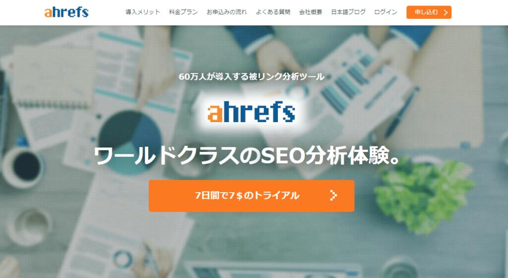 SEO検索順位チェックツール-ahrefs