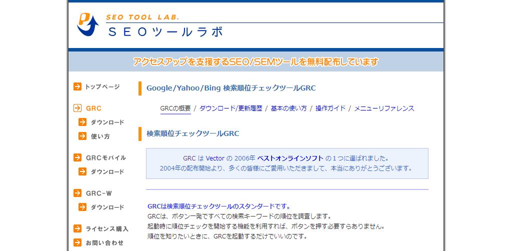 SEO検索順位チェックツール-GRC