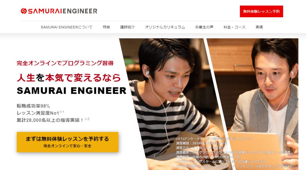 プログラミングスクール「侍エンジニア塾」