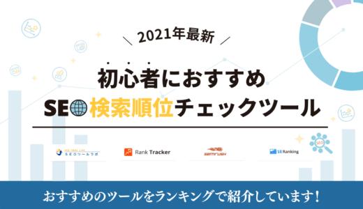 【2021年】SEO検索順位チェックツールおすすめ人気ランキング8選