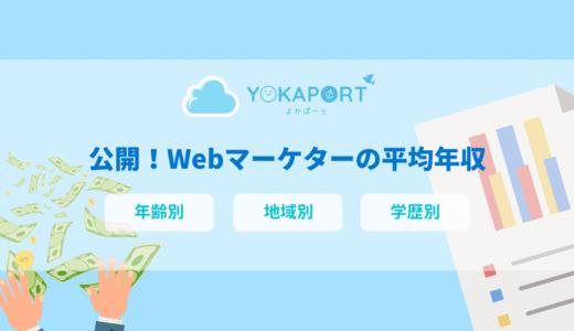 【公開】Webマーケターの平均年収(地域・年齢・学歴別)【最高年収は?】