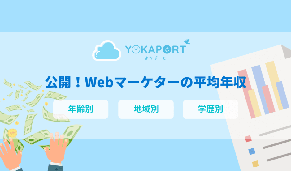 webマーケターの平均年収相場