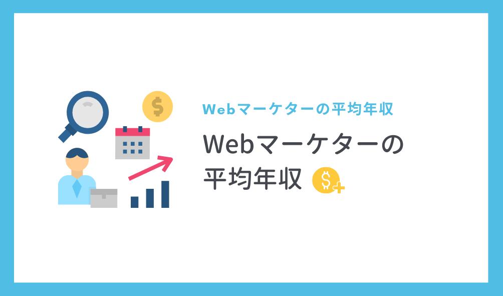 Webマーケターの平均年収