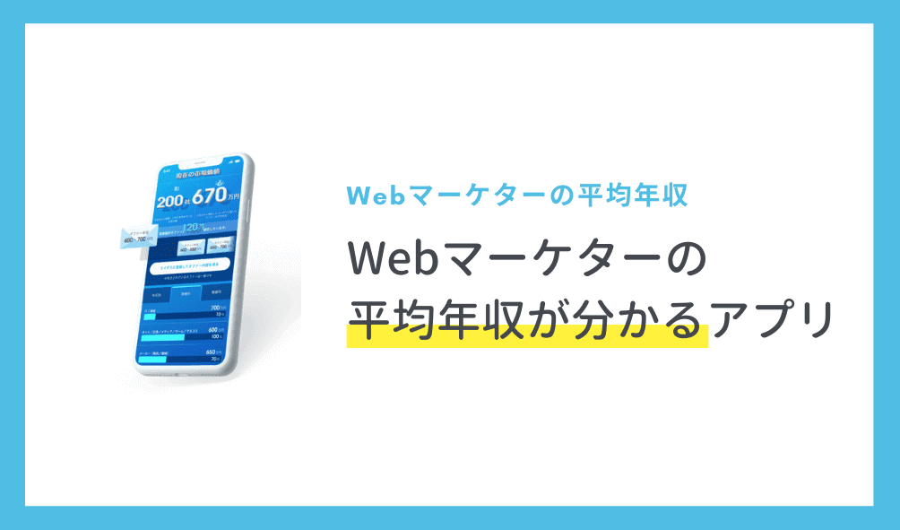 Webマーケターの平均年収が分かるアプリ