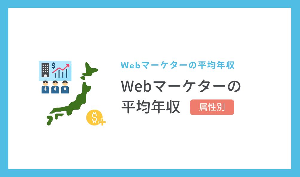 【属性別】Webマーケターの平均年収