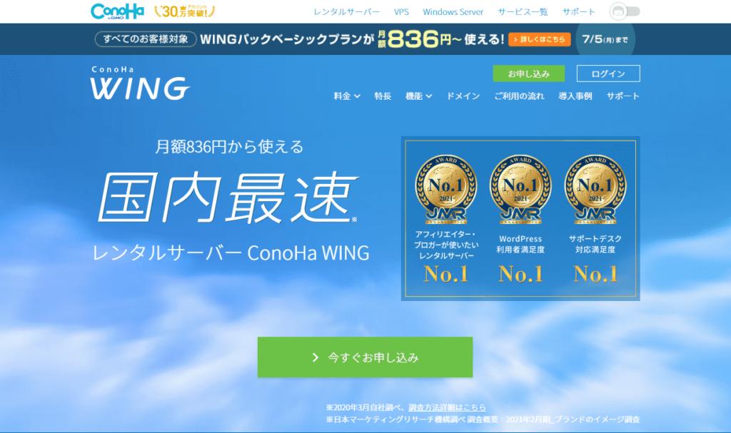 レンタルサーバーおすすめ1位-conohawing