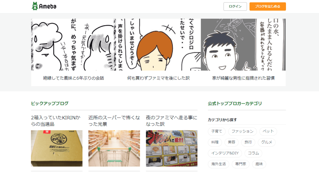 ブログ作成サービスおすすめ8位-アメブロ