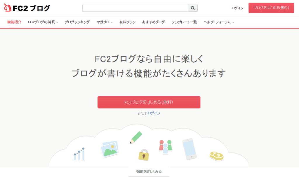 ブログ作成サービスおすすめ6位-FC2ブログ