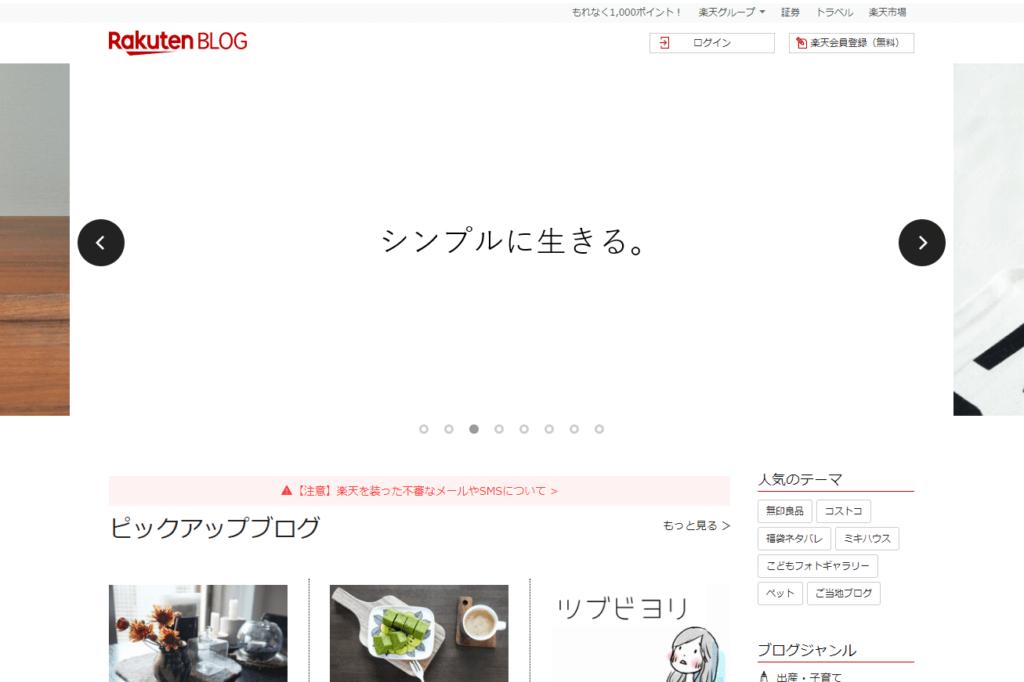 ブログ作成サービスおすすめ9位-楽天ブログ