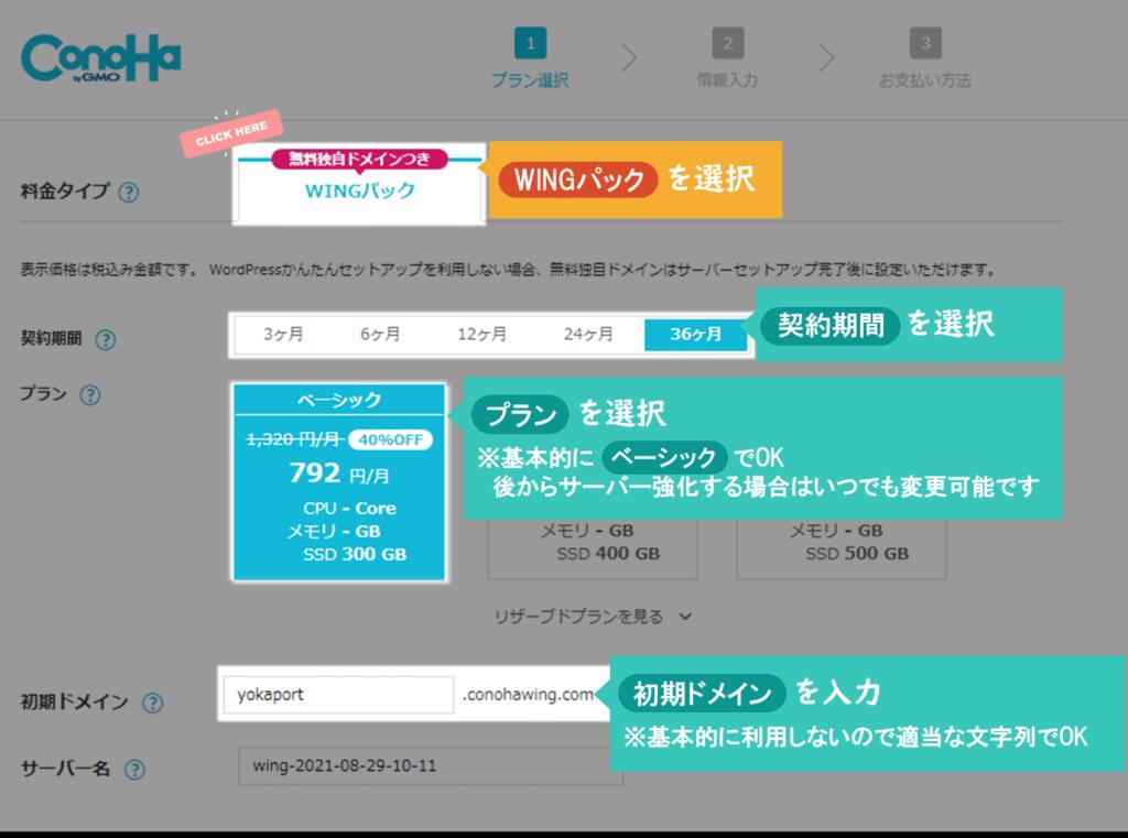 WordPressの始め方-手順2
