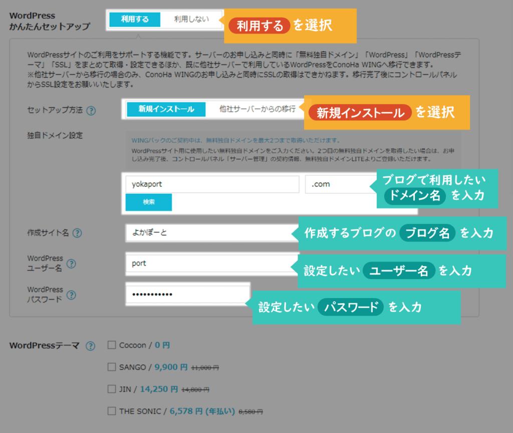 WordPressの始め方-手順3