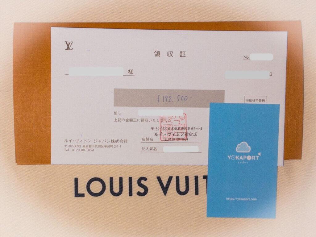 ブログ収入で購入したルイ・ヴィトンの限定バッグの値段