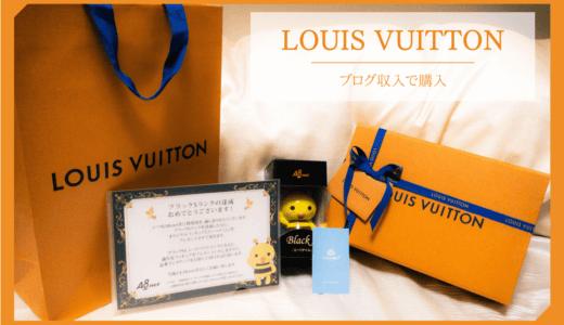 ブログ収入でルイ・ヴィトンの限定バッグを購入してみた【Louis Vuitton】